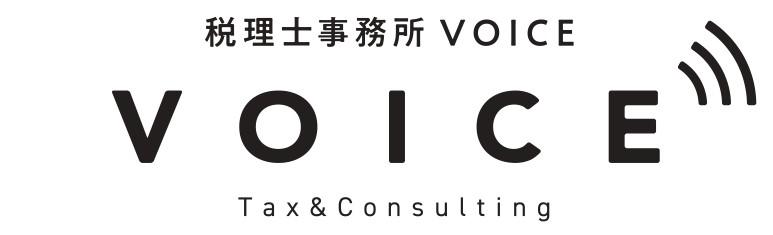税理士事務所VOICE|豊島区池袋の税理士